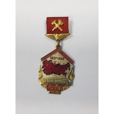 Знак - 150 лет Железным Дорогам, ММД, 1987г. СССР.