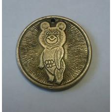 "Жетон - "" Мишка Олимпийский "". 1980г."