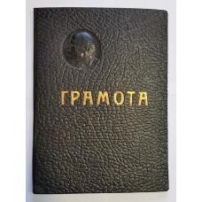 Грамота в папке Ленин - ГУПВ НКВД в/ч 2037 1939г. погран