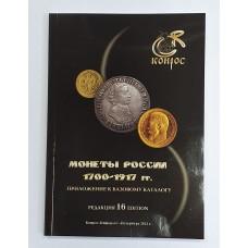 Каталог российских монет жетонов 1700-1917гг. 2021г. КОНРОС