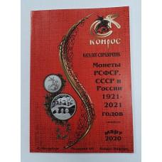 Каталог монет СССР и РФ 1921-2020гг. март ( КОНРОС )
