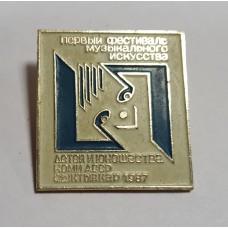 Коми - Первый фестиваль музыкального искусства Коми АССР 1987г.