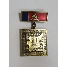 Коми АССР - 50 лет ЛМД