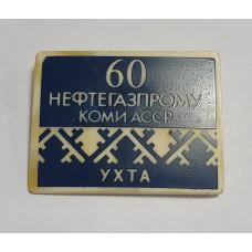 Коми - 60 лет НЕФТЕГАЗПРОМУ Коми АССР Ухта.