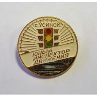 Коми - Усинск, Юный Инспектор Движения ГАИ