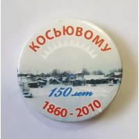 Коми - КОСЬЮВОМУ 150 лет деревне 2010г.