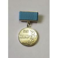 Лауреат Коми АССР, ЛМД