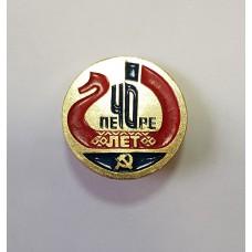 Коми - Печора 40 лет