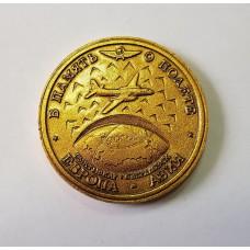 Медаль настольная В память о полёте Европа Азия Сыктывкар Свердловск самолёт Коми АССР Аэрофлот ГВФ