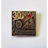 Коми - Воркута, шахта Октябрьская 30 лет 1990г.