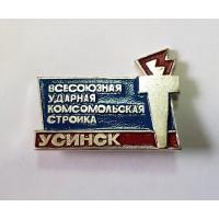 Коми - Усинск, комсомольская стройка.
