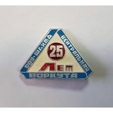 Коми - Воркута. 25 лет ОВУ Шахта Центральная