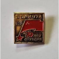 Коми - Воркута, 70 лет Октября. флаг СССР