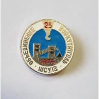Коми - Воркутауголь объединение ШСУ-13 1978г.