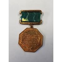 Заслуженный Народного Хозяйства Коми АССР, ММД развёрнутое клеймо
