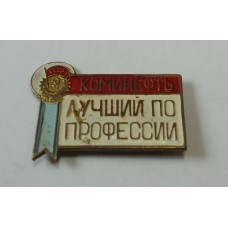 Коми - Коминефть Лучший по профессии