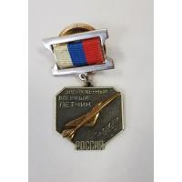 Заслуженный военный лётчик Россия  Москва Победа