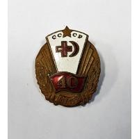 40 лет Красный Крест и Полумесяц 1918 - 1958 гг. СССР