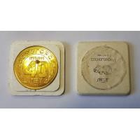 Коми - Медаль - Сосногорску 40 лет., 1995г.