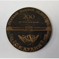Медаль настольная - Иж - 200 лет Зодчий Дудин Удмуртия. СССР.