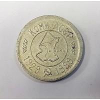 Медаль настольная - Коми 60 лет Ижемскому Району ИЖМА