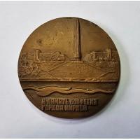 Медаль настольная - Киров, 1974г. ММД авторская