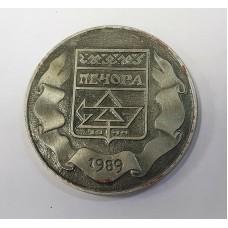 Медаль настольная - Печора 40 лет.