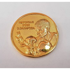 Медаль настольная - Мемориал МСМК Э.Захарова, г.Ухта 2008г.