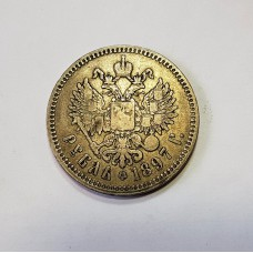 1 рубль 1897г. ** Россия.