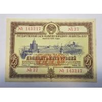 Облигация, 25 рублей, 1953г., СССР