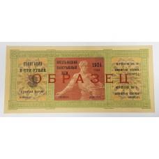 Облигация Крестьянский выигрышный заем 3 рубля 1924г. ОБРАЗЕЦ  Хорошая!