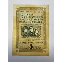 Лотерейный билет - ОСОАВИАХИМА СССР, 3 руб., 13 выпуск 1939г.