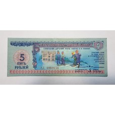 Благотворительный билет 5 рубль 1988г. СССР