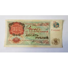 10 рублей 1976г.  Внешпосылторг