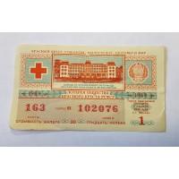 Лотерейный билет - Красный крест, 1 выпуск 1989г. №102076