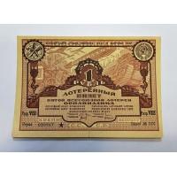 Лотерейный билет - ОСОАВИАХИМА СССР, 5 выпуск 1930г. №078