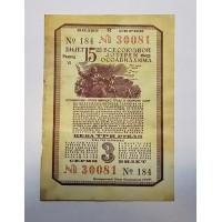 Лотерейный билет - ОСОАВИАХИМА СССР, 3 руб., 15 выпуск 1941г.