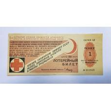 Лотерейный билет - 1-я, Красного Креста, 1931г.