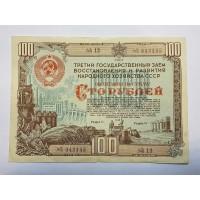 Облигация, 100 рублей, 1948г., СССР