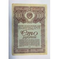 Облигация, 100 рублей, 1947г., СССР