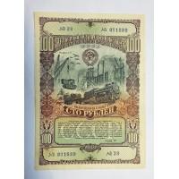 Облигация, 100 рублей, 1949г., СССР