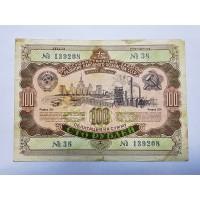 Облигация, 100 рублей, 1952г., СССР