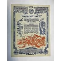 Облигация, 200 рублей, 1945г., СССР. Военный заем.