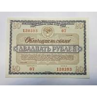 Облигация, 20 рублей, 1966г., СССР