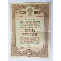 Облигация, 100 рублей, 1940г., СССР
