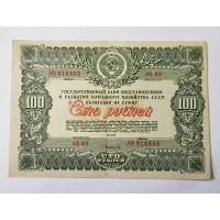 Облигация, 100 рублей, 1946г., СССР