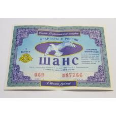 Лотерея ШАНС 1993г. РФ