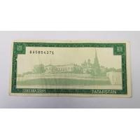 Татарстан чек 5000 руб. 4 выпуск 1996 Зеленый TATARSTAN