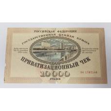 Ваучер - Россия - 1992г. - 10.000 рублей Приватизационный чек.