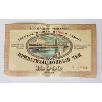 Ваучер - Россия - 1992г. - 10.000 рублей Приватизационный чек. Сыктывкар.